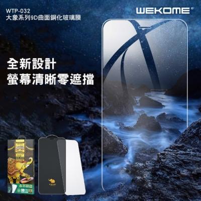 【WE KOME】iPhone11 Pro/X/Xs 大象永不碎邊黑邊滿版鋼化保護膜 WTP-032