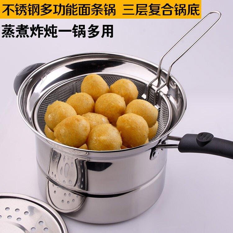 多功能面條鍋奶鍋 加厚復底湯鍋 小炸鍋蒸鍋電磁爐通用