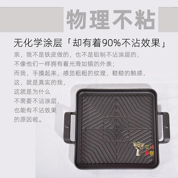 鐵板盤 電磁爐烤盤方型韓式鑄鐵肉烤盤家用不黏烤肉鍋商用鐵板燒牛排盤子