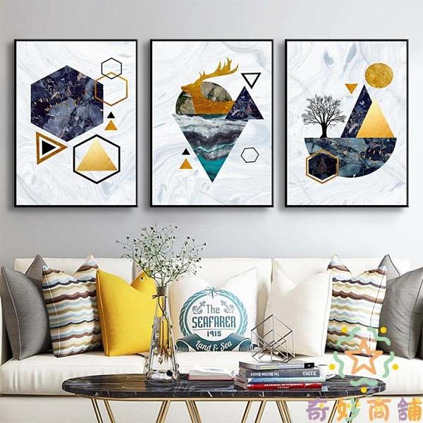 3幅 北歐客廳裝飾畫幾何抽象餐廳沙發背景墻壁畫臥室掛畫【奇妙商鋪】