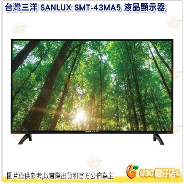 【送陶瓷刀】含安裝 不含視訊盒 台灣三洋 SANLUX SMT-43MA5 43型 LED背光 超廣角 液晶電視 顯示器