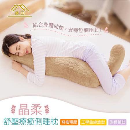 日本藤田 晶柔紓壓療癒側睡抱枕 -卡其
