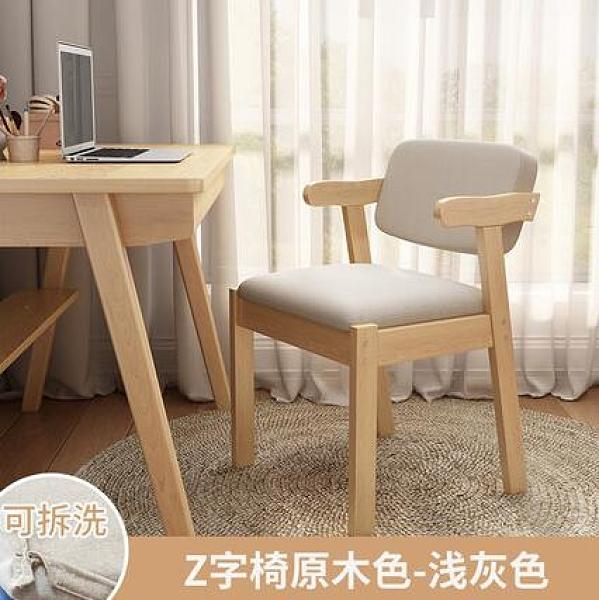 學習椅 家用簡約實木電腦椅舒適學生學習椅寫字椅書桌椅臥室凳子靠背椅子【快速出貨八折搶購】