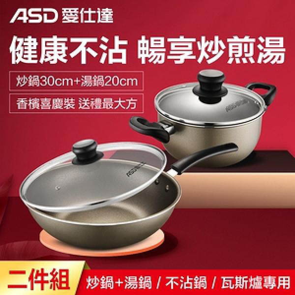 【ASD 愛仕達】香檳金套裝2件組(30cm炒鍋附蓋+20cm湯鍋)