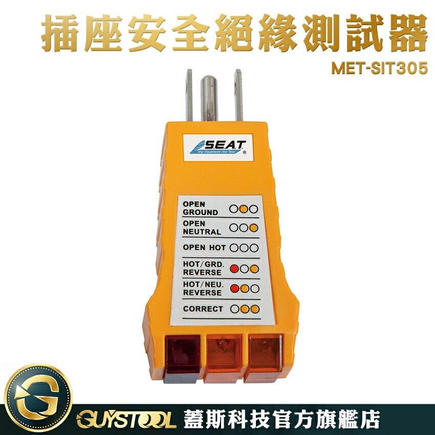 《蓋斯科技 》 插座安全絕緣測試器 插座檢測器 線路檢測儀 漏電流檢測儀 地線檢測器SIT305 插座安全絕緣測試器