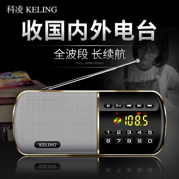 全頻高考英語四六級聽力播放器插u盤內存歌曲卡老人老年便攜式隨身聽充電式 奇幻小鎮