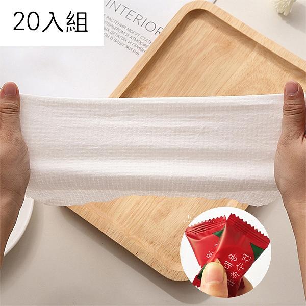 外出方便壓縮乾濕兩用毛巾 20入組 毛巾 外出毛巾 乾濕毛巾