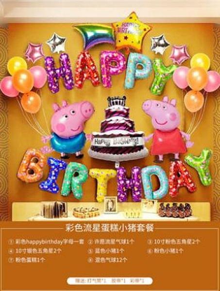 裝飾氣球 生日氣球寶寶一周歲兒童生日趴體派對裝飾用品場景布置主題【快速出貨八折搶購】
