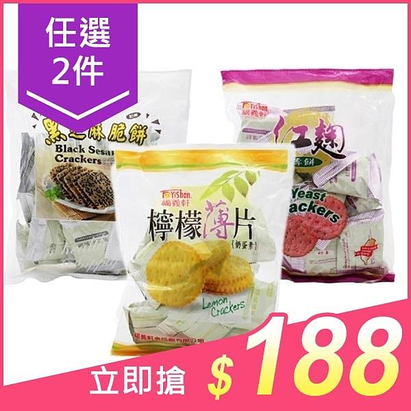【2件188】Fu Yi Shan 福義軒 黑芝麻/紅麴/檸檬/純鮮/拿鐵/湘辣 (1袋入) 款式可選【小三美日】