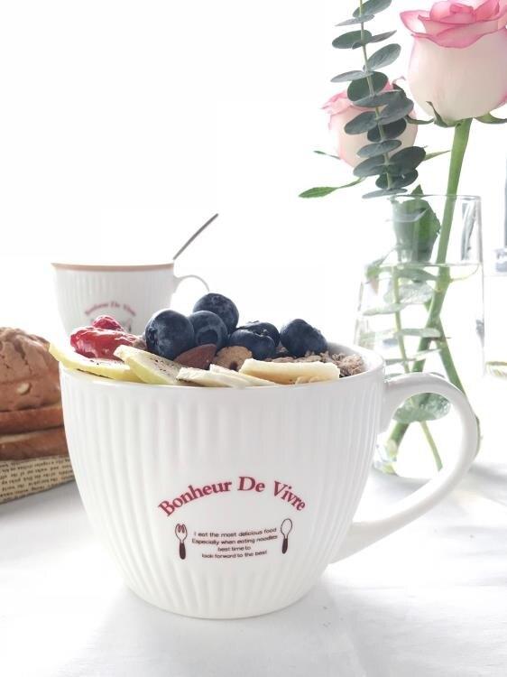 早餐杯馬克杯 歐式復古陶瓷杯帶蓋大號早餐杯燕麥杯牛奶杯大容量大口馬克杯