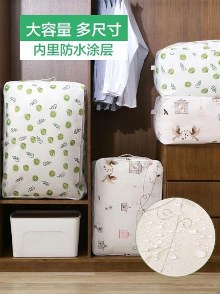家用大號棉被衣物整理袋搬家打包袋子收納袋巨能裝【奇妙商鋪】