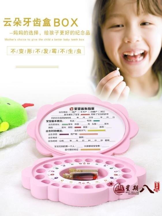 乳牙盒 兒童乳牙紀念盒男生女孩子寶寶換牙牙齒奶牙胎毛收納保存收藏 OB8090【全館免運 限時鉅惠】