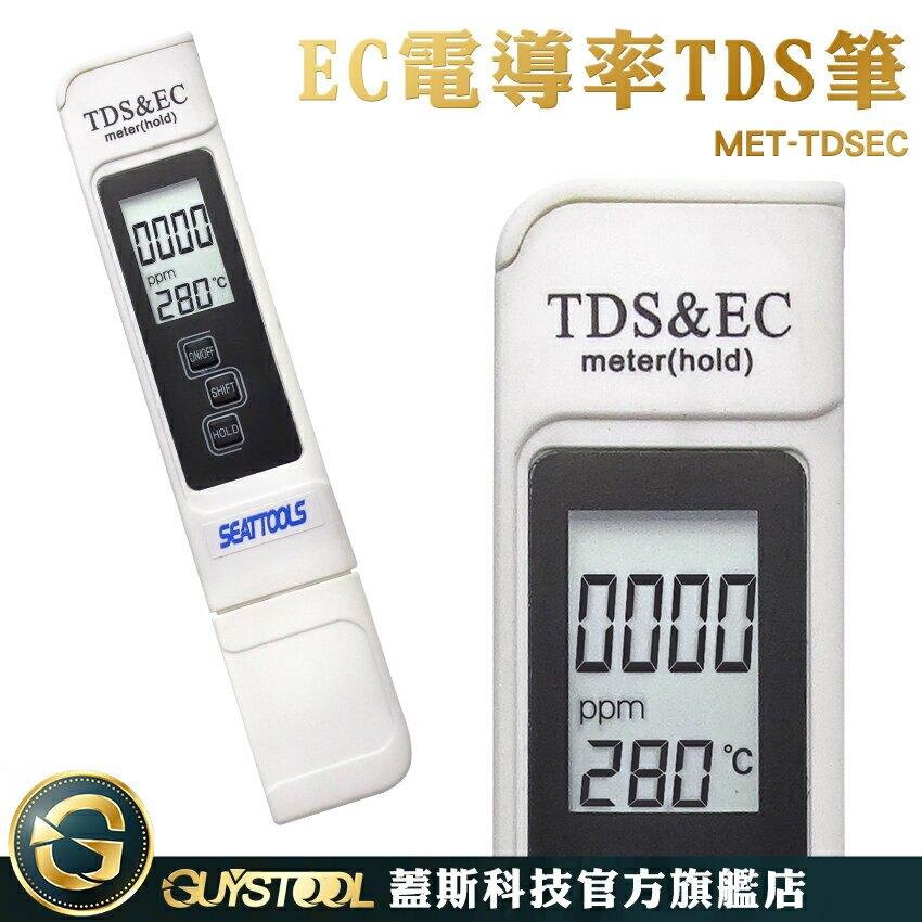 電導率水質測試筆 家用飲水 水耕栽培 自來水 井水 果汁 TDS筆 檢測筆TDSEC 升級版TDS水質筆 TDS