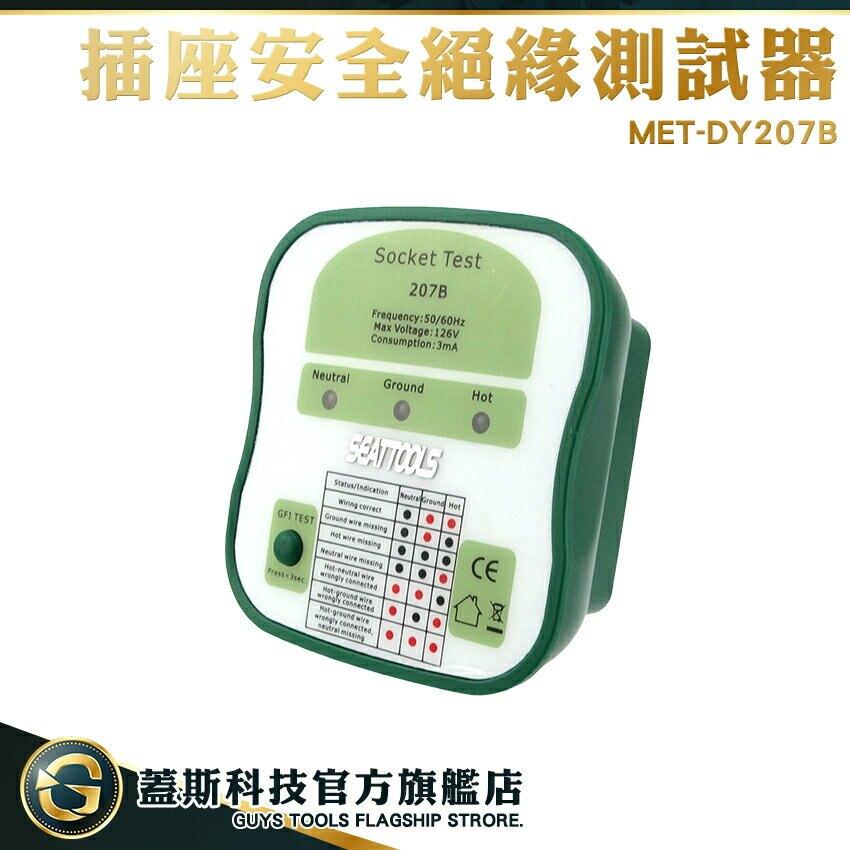 《蓋斯科技 》  測試多功能電源極性測地線試電 插頭線路 驗電器插座  相位檢測儀 DY207B