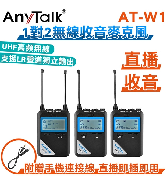 【EC數位】AnyTalk AT-W1 一對二無線麥克風 UHF高頻無線 廣播 製片 收音 採訪