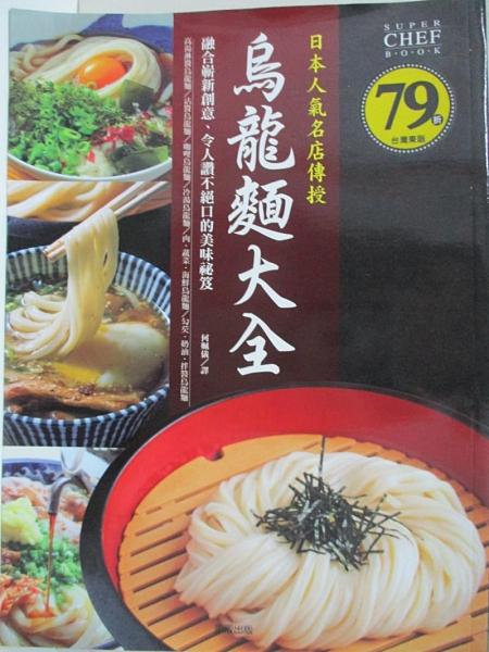 【書寶二手書T1/餐飲_KDZ】日本人氣名店傳授烏龍麵_旭屋出版,  何姵儀