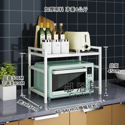 微波爐架 可伸縮廚房置物架微波爐架子烤箱收納家用雙層台面桌面電飯鍋櫥櫃T 家家百貨