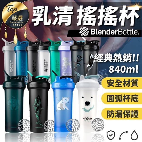 現貨!Blender Bottle乳清搖搖杯-聯名杯款 原裝進口 奶昔杯 乳清杯 搖杯 健身 奶昔 高蛋白杯 #捕夢網