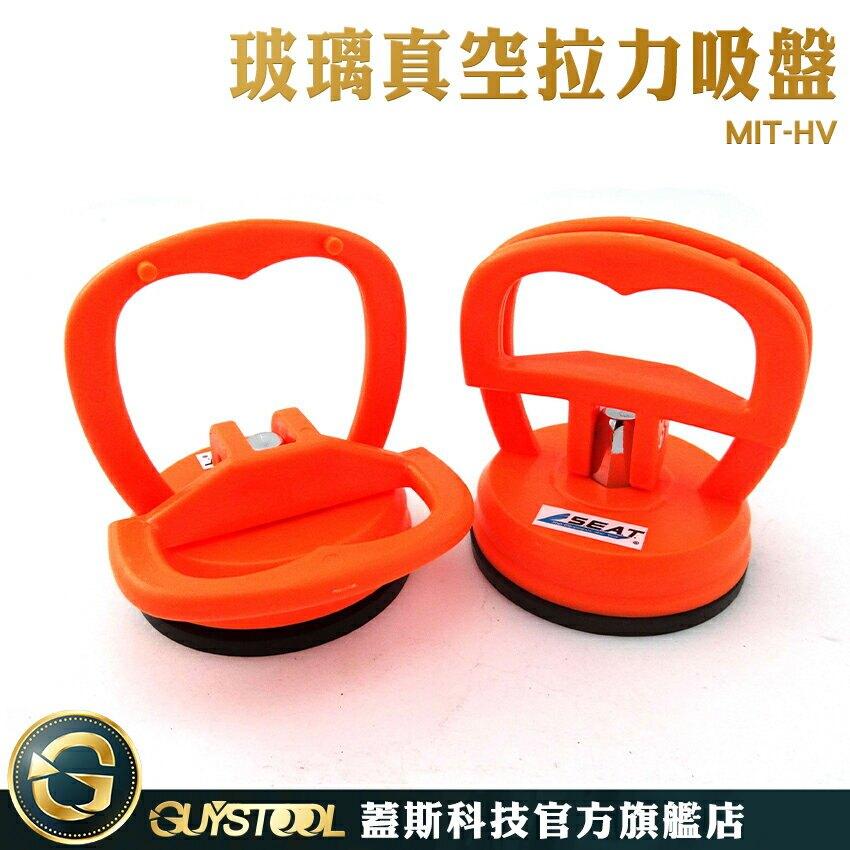 蓋斯科技 玻璃真空吸盤 玻璃吸盤 強力吸提器 磁磚吸提器 玻璃吸提器 抽氣吸盤 單爪吸提器 HV 玻璃真空吸盤
