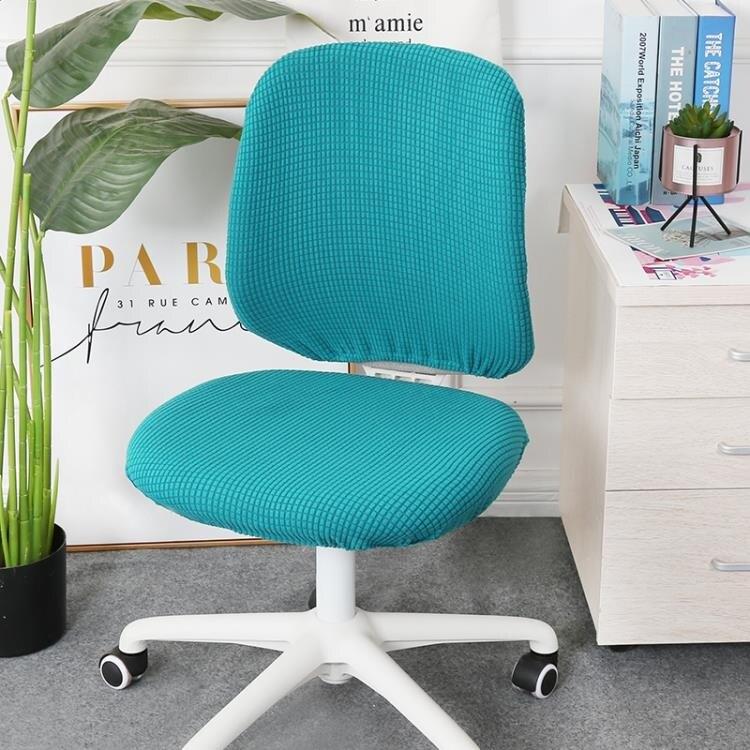 分體電腦椅套罩彈力辦公轉椅套通用家用定制布藝辦公室椅子套罩(快速出貨)