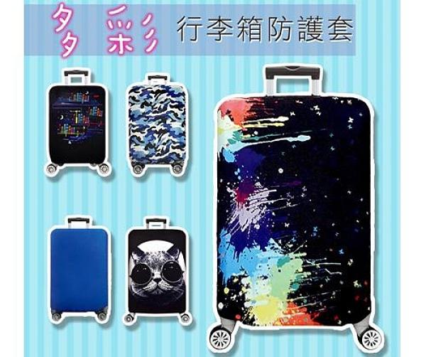 多彩行李箱保護套(中)【愛買】