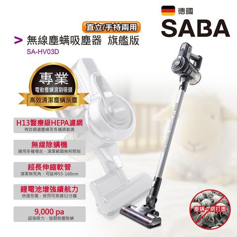 *SABA 無線塵螨吸塵器旗艦版