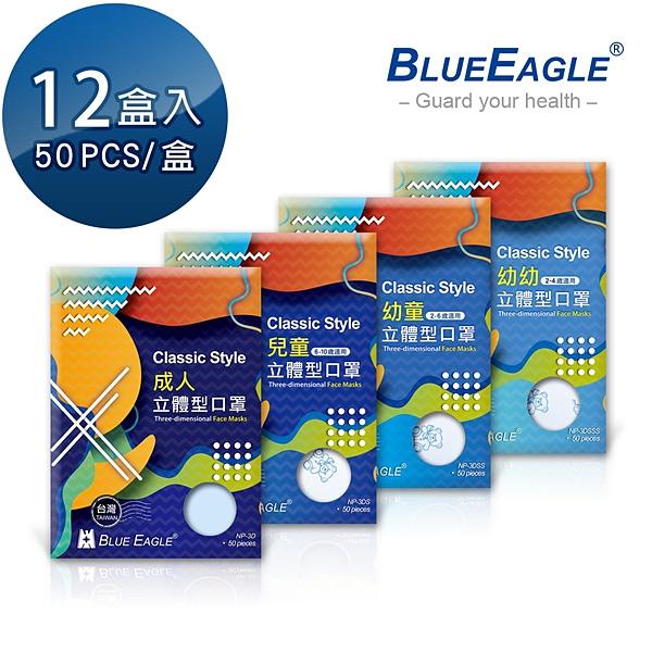 【醫碩科技】藍鷹牌 NP-3D*12 台灣製 立體防塵口罩 四層式 50片*12盒 成人/兒童/幼童/幼幼