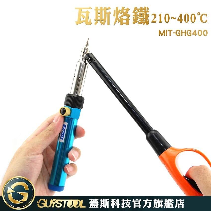 《蓋斯科技 》 筆型瓦斯電烙鐵 電子零件修理 瓦斯噴槍 氣體烙鐵 MIT-GHG400 瓦斯烙鐵 電烙鐵