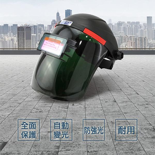 博士特汽修 頭戴式自動變光 面部防護 焊工配件 防焊渣燒焊 電焊面罩 氬弧焊焊接 防護焊帽