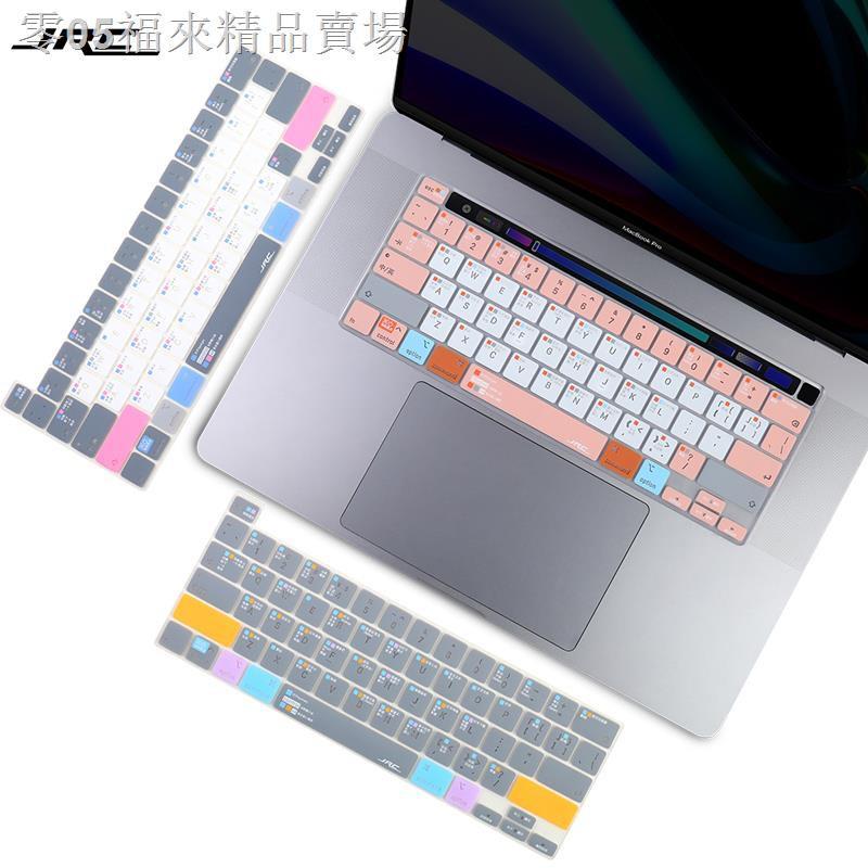 現貨速發☽JRC新款蘋果MacBook Pro16英寸電腦鍵盤膜功能快捷鍵筆記本air13.3寸pro13貼12膜11