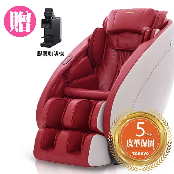 【超贈點五倍送】tokuyo PLAY玩美椅 TC-730 送illy Y3.2 iperEspresso 膠囊咖啡機(市價$7,990)