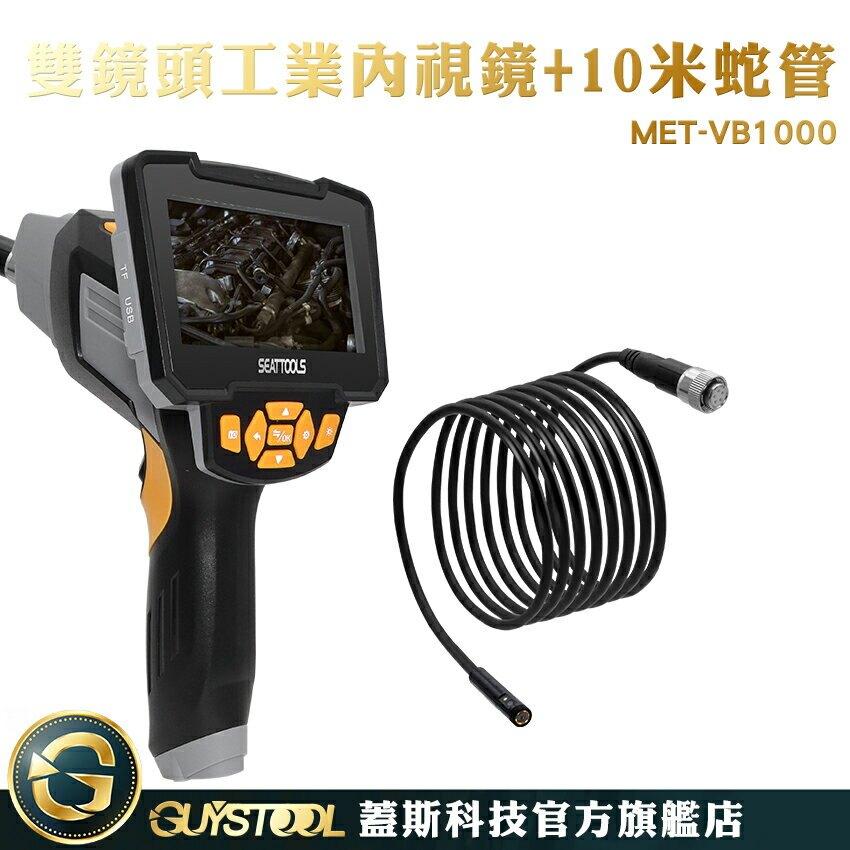 雙鏡頭工業內視鏡 VB1000 蛇管內視鏡 管道內視鏡 4.3吋全彩螢幕 10公尺蛇管 工業用內視鏡 IP67《蓋斯科技 》