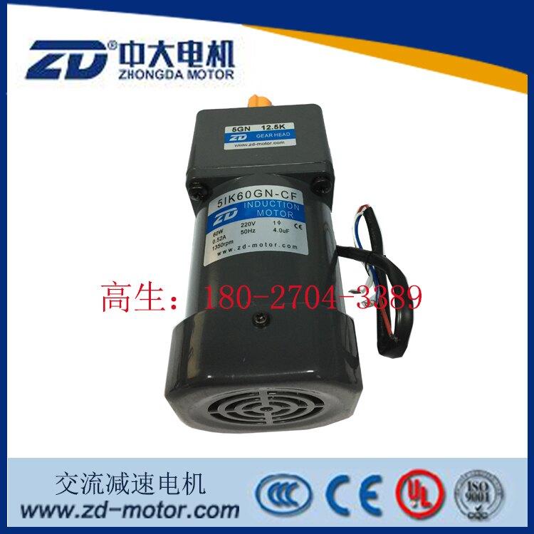 中大220V/60W微型齒輪減速機5IK60GN-CF/5GN 12.5K移印機專用馬達1入