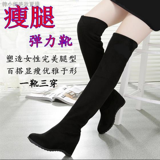 1114春秋冬款過膝長靴女一靴多穿內增高彈力靴坡跟加絨高筒靴高跟單靴