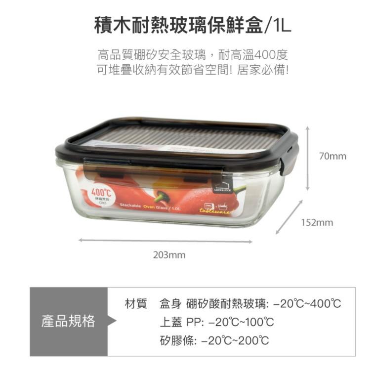 樂扣樂扣 積木耐熱玻璃保鮮盒/長方形/610ML