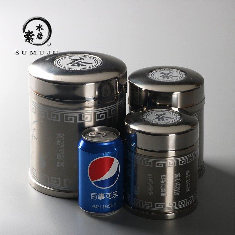 茶葉罐304不銹鋼家用茶葉密封罐金屬通用大中小號功夫茶具茶倉1入