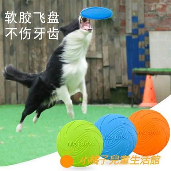 狗狗飛盤寵物飛碟訓練磨牙玩具互動耐咬浮水【小橘子】