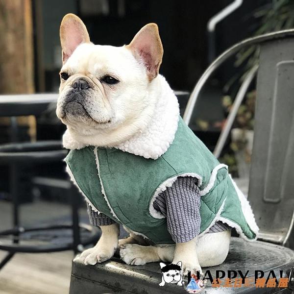寵物狗狗衣服羊羔毛馬甲麂皮絨外套法斗泰迪馬甲保暖外套【公主日記】