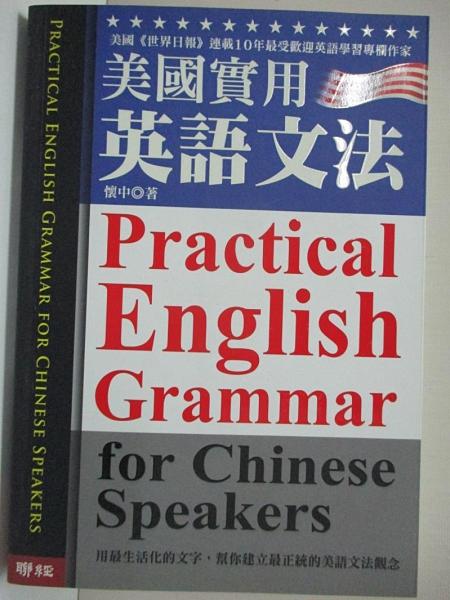 【書寶二手書T1/語言學習_HYQ】美國實用英語文法_懷中