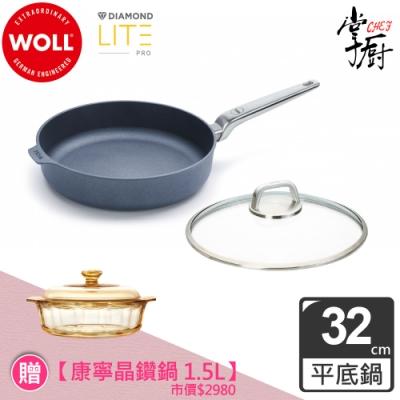 德國WOLL Diamond Lite Pro 鑽石系列32cm 平底鍋(含蓋)