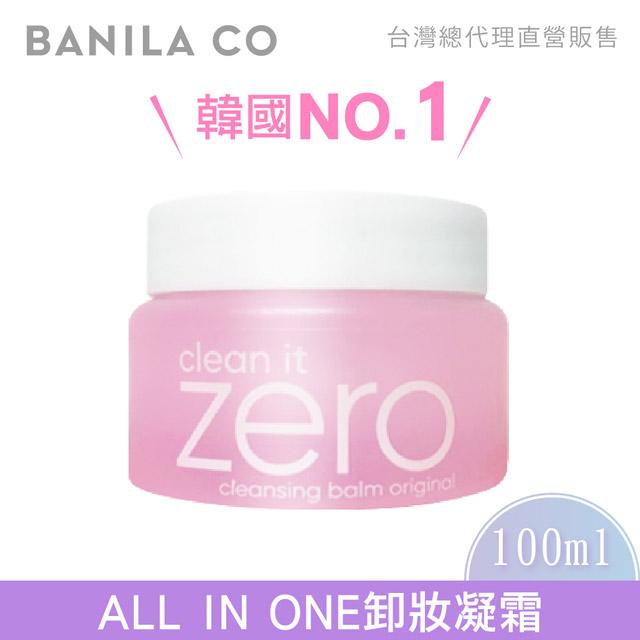 banila co ZERO零感肌瞬卸凝霜-100ml