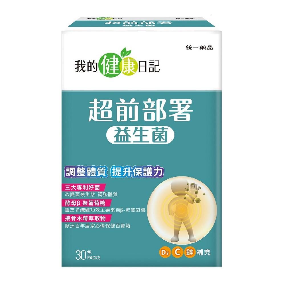 【我的健康日記】超前部署益生菌 30入【康是美】