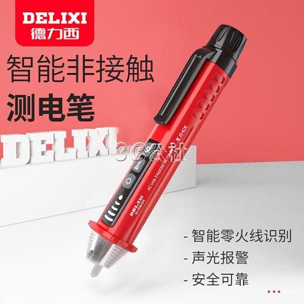 德力西測電筆電筆感應測電筆電工萬能驗電筆電筆多功能智慧試電筆