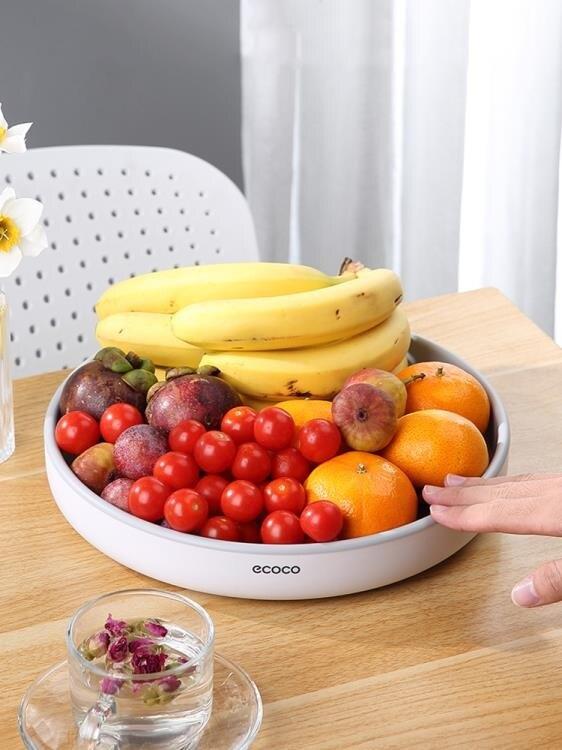 水果盤 旋轉水果盤客廳家用茶幾網紅現代簡約個性北歐風格瀝水家庭果籃盆