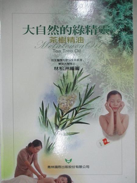 【書寶二手書T1/養生_H1G】大自然的綠精靈-茶樹精油_林朱綺