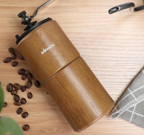 磨豆機 臺灣正晃行AKIRA橡木系列手搖磨豆機 復古美觀手沖咖啡研磨機【快速出貨八折鉅惠】