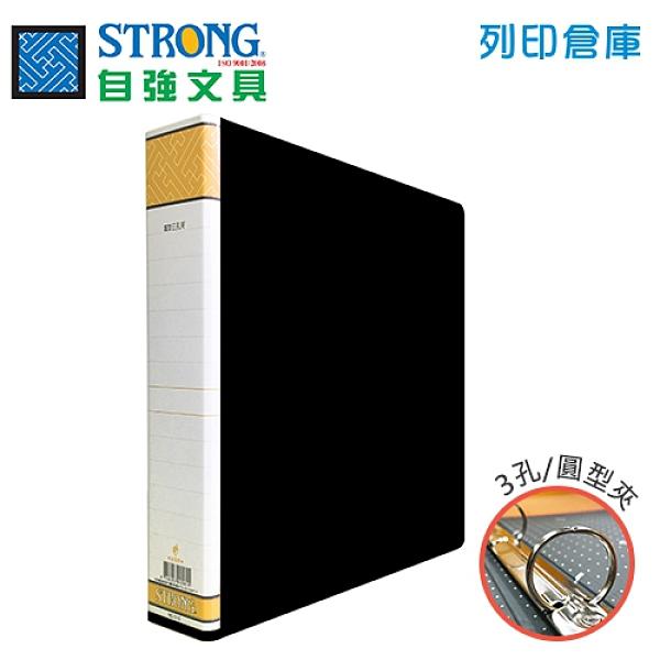 STRONG 自強510美式三孔夾-黑 1個
