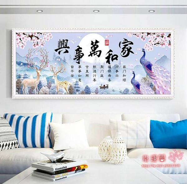 十字繡 家和萬事興孔雀2021新款簡單大氣線繡手工自己繡客廳滿繡