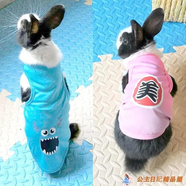 寵物兔子衣服裝兔子穿的狗狗衣服保暖小型犬衣服貓咪【公主日記】
