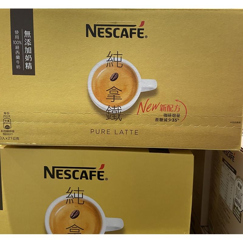 Nescafe雀巢咖啡三合一減糖純拿鐵 21公克 X 80入 C222377
